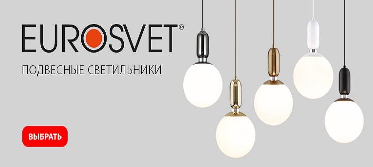 Подвесные светильники Eurosvet