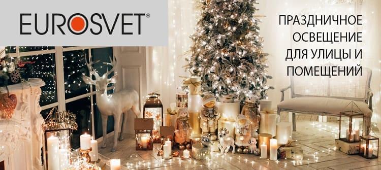 Праздничное освещение Eurosvet и не только
