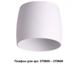 Плафон металлический Novotech Unit 370609