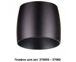 Плафон металлический Novotech Unit 370610