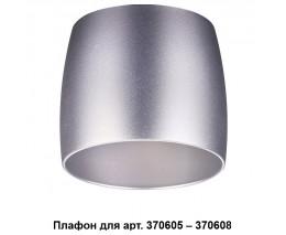 Плафон металлический Novotech Unit 370611