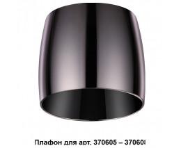 Плафон металлический Novotech Unit 370612