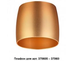 Плафон металлический Novotech Unit 370613