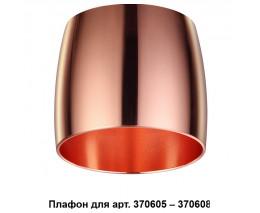 Плафон металлический Novotech Unit 370614