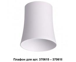 Плафон металлический Novotech Unit 370619