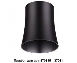 Плафон металлический Novotech Unit 370620